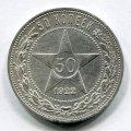 50 КОПЕЕК 1922 ПЛ (ЛОТ №90)