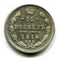 15 КОПЕЕК 1914 СПБ ВС  (ЛОТ №5)