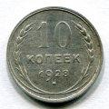 10 КОПЕЕК 1928 (ЛОТ №16)