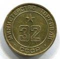 ЖЕТОН - МИН.ТОРГОВЛИ СССР 32  (ЛОТ №15)