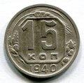 15 КОПЕЕК 1940 (ЛОТ №13)