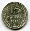15 КОПЕЕК 1925 (ЛОТ №19)