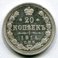20 КОПЕЕК 1914 СПБ ВС (ЛОТ №19)