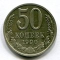 50 КОПЕЕК 1990 (ЛОТ №121)