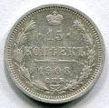 15 КОПЕЕК 1908 СПБ ЭБ (ЛОТ №24)