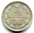 15 КОПЕЕК 1915 ВС (ЛОТ №2)