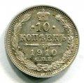 10 КОПЕЕК 1910 СПБ ЭБ (ЛОТ №227)