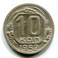 10 КОПЕЕК 1952 (ЛОТ №163)