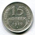 15 КОПЕЕК 1930 (ЛОТ №15)