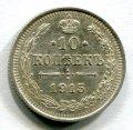10 КОПЕЕК 1915 ВС (ЛОТ №17)