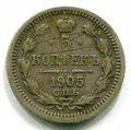 5 КОПЕЕК 1905 СПБ АР (ЛОТ №11)