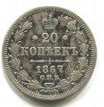 20 КОПЕЕК 1867 СПБ НI (ЛОТ №2)