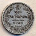 20 копеек 1857 спб фб  (лот №15)
