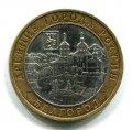 10 РУБЛЕЙ 2006 ММД БЕЛГОРОД (ЛОТ №37)