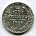 10 КОПЕЕК 1908 СПБ ЭБ (ЛОТ №8)