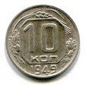 10 КОПЕЕК 1949 (ЛОТ №80)