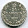 20 КОПЕЕК 1876 СПБ HI (ЛОТ №5)