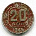 20 КОПЕЕК 1945 (ЛОТ №16)