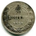 20 КОПЕЕК 1923 (ЛОТ №104)