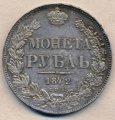 Рубль 1842 спб ач