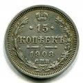 15 КОПЕЕК 1908 СПБ ЭБ (ЛОТ №15)