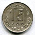 15 КОПЕЕК 1943 (ЛОТ №18)