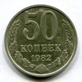 50 КОПЕЕК 1982 (ЛОТ №117)