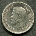 25 КОПЕЕК 1895 АГ  (ЛОТ №6)