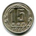 15 КОПЕЕК 1949 (ЛОТ №159)