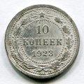 10 КОПЕЕК 1923 (ЛОТ №87)