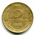 3 КОПЕЙКИ 1955  (ЛОТ №74)