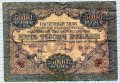 5000 РУБЛЕЙ 1919 (ЛОТ №445)