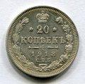 20 КОПЕЕК 1913 СПБ ВС (ЛОТ №19)