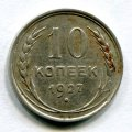 10 КОПЕЕК 1927 (ЛОТ №18)