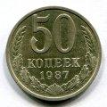 50 КОПЕЕК 1987 (ЛОТ №127)
