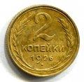 2 КОПЕЙКИ 1926  ( ЛОТ №6)