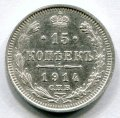 15 КОПЕЕК 1914 СПБ ВС (ЛОТ №29)