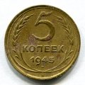 5 КОПЕЕК 1945 (ЛОТ №15)