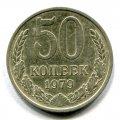 50 КОПЕЕК 1979 (ЛОТ №9)