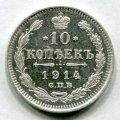10 КОПЕЕК 1914 СПБ ВС (ЛОТ №18)