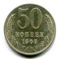 50 КОПЕЕК 1969 (ЛОТ №169)