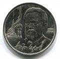 1 РУБЛЬ 1990 АНТОН ЧЕХОВ (ЛОТ №141)