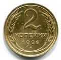 2 КОПЕЙКИ 1926  (ЛОТ №283)