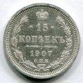 15 КОПЕЕК 1907 СПБ ЭБ (ЛОТ №14)