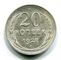 20 КОПЕЕК 1928 (ЛОТ №138)