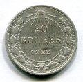 20 КОПЕЕК 1922 (ЛОТ №12)