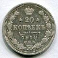 20 КОПЕЕК 1910 СПБ ЭБ (ЛОТ №85)