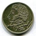 1 РУБЛЬ 1999 СПМД ПУШКИН (ЛОТ №57)