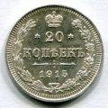 20 КОПЕЕК 1915 ВС (ЛОТ №6)