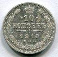 10 КОПЕЕК 1910 СПБ ЭБ (ЛОТ №42)